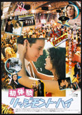 """Movie Posters:Comedy, Fast Times at Ridgemont High (Universal, 1982). Japanese B2 (20.25"""" X 28.5""""). Comedy.. ..."""