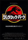 """Movie Posters:Science Fiction, Jurassic Park (Universal, 1992). Japanese B2 (20"""" X 28.5""""). ScienceFiction.. ..."""