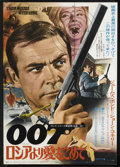 """Movie Posters:James Bond, From Russia with Love (United Artists, R-1972). Japanese B2 (20"""" X 28.5""""). James Bond.. ..."""
