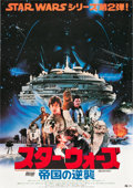 "Movie Posters:Science Fiction, The Empire Strikes Back (20th Century Fox, 1980). Japanese B2 (20""X 29"").. ..."