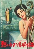 "Movie Posters:Drama, Cat on a Hot Tin Roof (MGM, 1958). Japanese B2 (20"" X 29"").. ..."