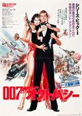 """Movie Posters:James Bond, Octopussy (MGM/UA, 1983). Japanese Large Posters (2) (28.5"""" X40.5"""").. ... (Total: 2 Items)"""