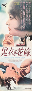 """Movie Posters:Mystery, The Bride Wore Black (United Artists, 1968). Japanese STB (20"""" X58"""").. ..."""