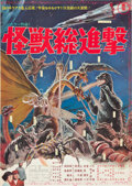 """Movie Posters:Science Fiction, Destroy All Monsters (American International, 1969). Japanese B2(20"""" X 29"""").. ..."""
