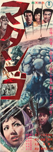"""Movie Posters:Horror, Attack of the Mushroom People (Toho, 1963). Japanese STB (20"""" X 58"""").. ..."""