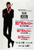 """Movie Posters:James Bond, Octopussy (MGM/UA, 1983). Large Japanese (52"""" X 75.5"""").. ..."""
