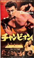 "Movie Posters:Sports, Champion (United Artists, 1951). Japanese B0 (35.5"" X 60"").. ..."