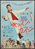 "Movie Posters:Elvis Presley, Kissin' Cousins (MGM, 1964). Japanese B2 (20"" X 29""). ElvisPresley.. ..."