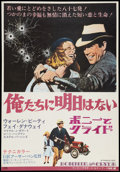 "Movie Posters:Crime, Bonnie and Clyde (Warner Brothers-Seven Arts, 1967). Japanese B2(20"" X 29""). Crime.. ..."
