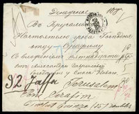 1878 (19 Sep/1 Oct.) stampless cover from Moscow to Jerusalem