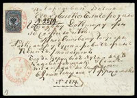 Russia, 1863, 5kop black and blue St. Petersburg and Moscow City Post