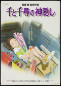 "Movie Posters:Adventure, Spirited Away (Toho, 2001). Japanese B2 (20"" X 29""). Adventure....."
