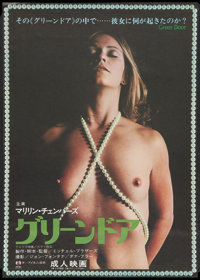 """Behind the Green Door (Mitchell Brothers, R-1976). Japanese B2 (20"""" X 29""""). Adult"""