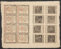 Colonial Notes:Continental Congress Issues, Continental Currency January 14, 1779 Uncut Complete Sheet of Sixteen Extremely Fine-About New.. ...