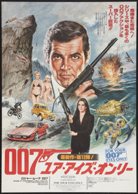 """For Your Eyes Only (United Artists, 1981). Japanese B2 (20"""" X 29"""") Style A. James Bond"""