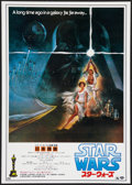 "Movie Posters:Science Fiction, Star Wars (20th Century Fox, R-1982). Japanese B2 (20.25"" X 28.5"")Academy Awards Style A. Science Fiction.. ..."
