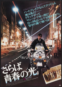 "Quadrophenia (World Northal, 1979). Japanese B2 (20"" X 29""). Rock and Roll"