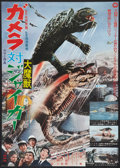 "Movie Posters:Science Fiction, Gamera vs. Jiger (Daiei, 1970). Japanese B2 (20.25"" X 28.5"").Science Fiction.. ..."