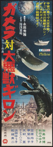 "Movie Posters:Science Fiction, Gamera vs. Guiron (Daiei, 1969). Japanese Speed (10"" X 28.5"").Science Fiction.. ..."