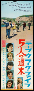 "Movie Posters:Rock and Roll, Having A Wild Weekend (Warner Brothers, 1965). Japanese STB (20.5""X 58""). Rock and Roll.. ..."