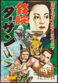 "Movie Posters:Adventure, Tarzan and the Green Goddess (Kyoeisya, R-1950s). Japanese B2(20.5"" X 29.5""). Adventure.. ..."