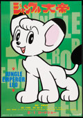 """Movie Posters:Animation, Jungle Emperor Leo (Wowow, 1997). Japanese B2 (20"""" X 29""""). Animation.. ..."""