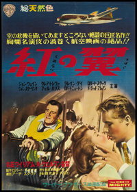 """The High and the Mighty (Warner Brothers, 1954). Japanese B2 (20.25"""" X 28.5""""). Adventure"""