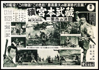 "Duel at Ichijoji Temple (Toho, 1955). Japanese Speed (21.5"" X 30""). Drama"