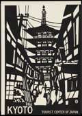 "Movie Posters:Miscellaneous, Kyoto Travel Poster (Tourist Center of Japan, 1950s). JapaneseWoodblock Print (17.5"" X 25""). Miscellaneous.. ..."
