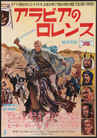 "Lawrence of Arabia (Columbia, 1963). Japanese B2 (20"" X 28.5""). Academy Award Winners"