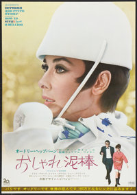 "How to Steal a Million (20th Century Fox, 1966). Japanese B2 (20"" X 28.5""). Crime"