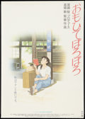 """Movie Posters:Animation, Only Yesterday (Nippon Television, 1991). Japanese B2 (20.25"""" X 28.5""""). Animation.. ..."""