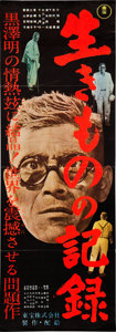 "Movie Posters:Drama, I Live in Fear (Toho, 1955). Japanese Speed (10"" X 28.5"").. ..."