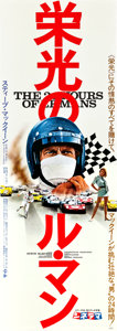 "Movie Posters:Sports, Le Mans (National General, 1971). Japanese STB (20"" X 58"").. ..."