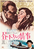 """Movie Posters:Romance, Love in the Afternoon (United Artists, 1957). Japanese B2 (20"""" X29"""").. ..."""
