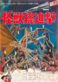 "Movie Posters:Science Fiction, Destroy All Monsters (Toho, 1968). Japanese B2 (20"" X 29"").. ..."