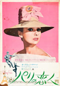 "Movie Posters:Romance, Funny Face (Paramount, R-1966). Japanese B2 (20"" X 29"").. ..."