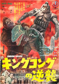 "Movie Posters:Science Fiction, King Kong Escapes (Toho, 1967). Japanese B2 (20"" X 29"").. ..."