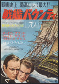 "Movie Posters:Adventure, Mutiny on the Bounty (MGM, 1962). Japanese B2 (19.75"" X 28.5"").Adventure.. ..."
