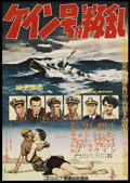 "Movie Posters:War, The Caine Mutiny (Columbia, 1954). Japanese B2 (20"" X 29""). War...."