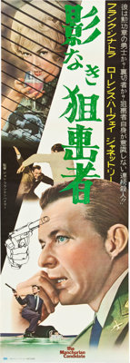 "The Manchurian Candidate (United Artists, 1962). Japanese STB (20"" X 58"")"