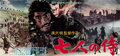 "Movie Posters:Foreign, The Seven Samurai (Toho, R-1967). Japanese Horizontal Three Sheet(40"" X 87.5""). ..."