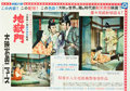 """Movie Posters:Drama, Gate of Hell (Daiei, 1953). Promotional Heralds (5) (7.25"""" X 10"""" to 15' X 21""""), Program Book (8 pp) (7"""" X 10""""), and Poster (... (Total: 7 Items)"""