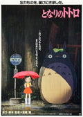 "Movie Posters:Animated, My Neighbor Totoro (Toho, 1988). Japanese B1 (29"" X 40.5"").. ..."