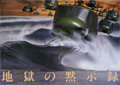 "Movie Posters:War, Apocalypse Now (United Artists, 1979). Japanese Poster (41"" X58"").. ..."