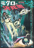 """Movie Posters:Science Fiction, Fantastic Voyage (20th Century Fox, 1966). Japanese B2 (20"""" X28.5""""). Science Fiction.. ..."""