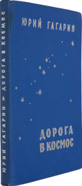 Autographs:Celebrities, Yuri Gagarin Signed Autobiography The Road to Space,Inscribed to a Soviet Rear Admiral....