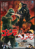 "Movie Posters:Science Fiction, Godzilla vs. the Smog Monster (Toho, 1972). Japanese B2 (20"" X28.5"").. ..."