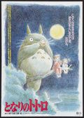 "Movie Posters:Animated, My Neighbor Totoro (Toho, 1988). Japanese B2 (20.25"" X 28.5"") StyleB. Animated.. ..."