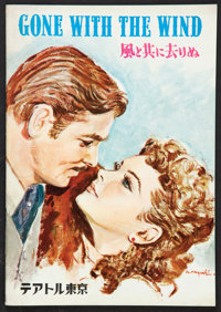 "Gone with the Wind (MGM, R-1961). Japanese Program (32 Pages, 8.25"" X 11.75""). Academy Award Winners"